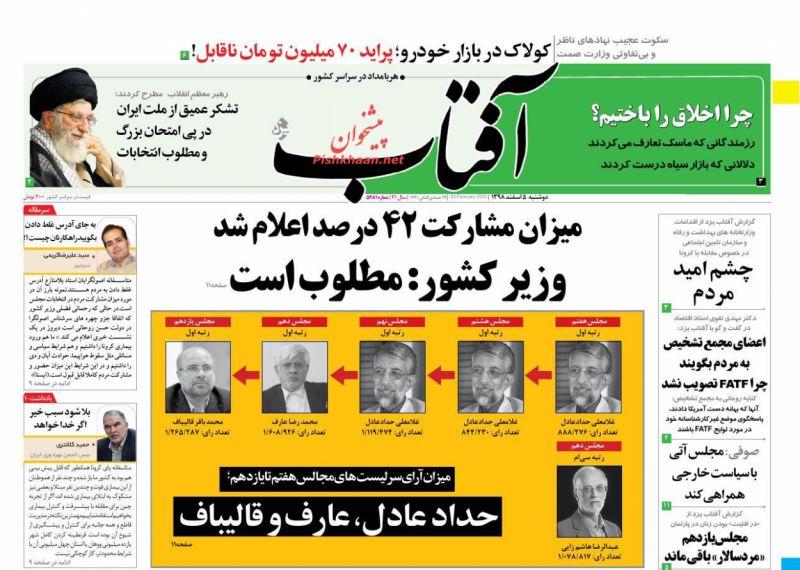 عناوین اخبار روزنامه آفتاب یزد در روز دوشنبه ۵ اسفند