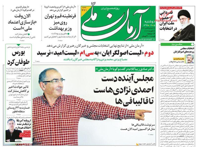 عناوین اخبار روزنامه آرمان ملی در روز دوشنبه ۵ اسفند