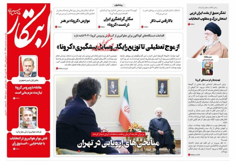 عناوین اخبار روزنامه ابتکار در روز دوشنبه ۵ اسفند