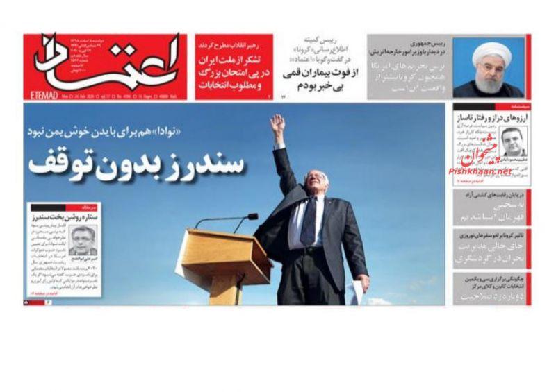 عناوین اخبار روزنامه اعتماد در روز دوشنبه ۵ اسفند