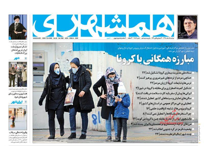 عناوین اخبار روزنامه همشهری در روز دوشنبه ۵ اسفند