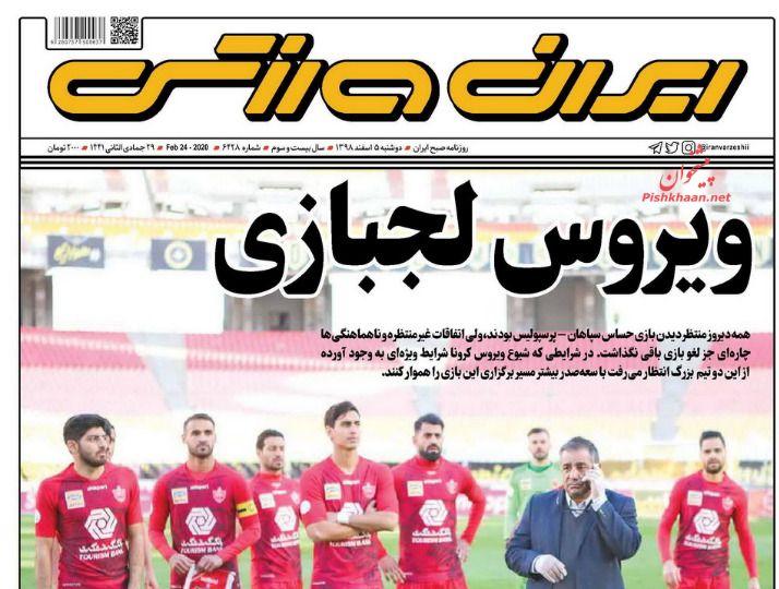 عناوین اخبار روزنامه ایران ورزشی در روز دوشنبه ۵ اسفند