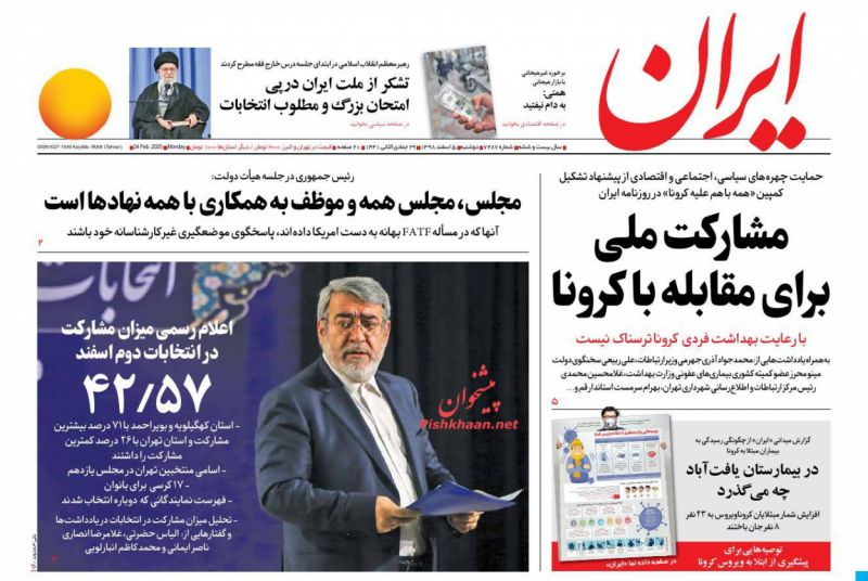 عناوین اخبار روزنامه ایران در روز دوشنبه ۵ اسفند