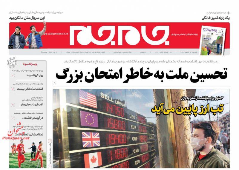 عناوین اخبار روزنامه جام جم در روز دوشنبه ۵ اسفند