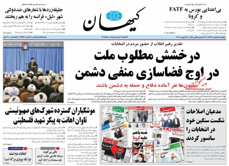 عناوین اخبار روزنامه کيهان در روز دوشنبه ۵ اسفند