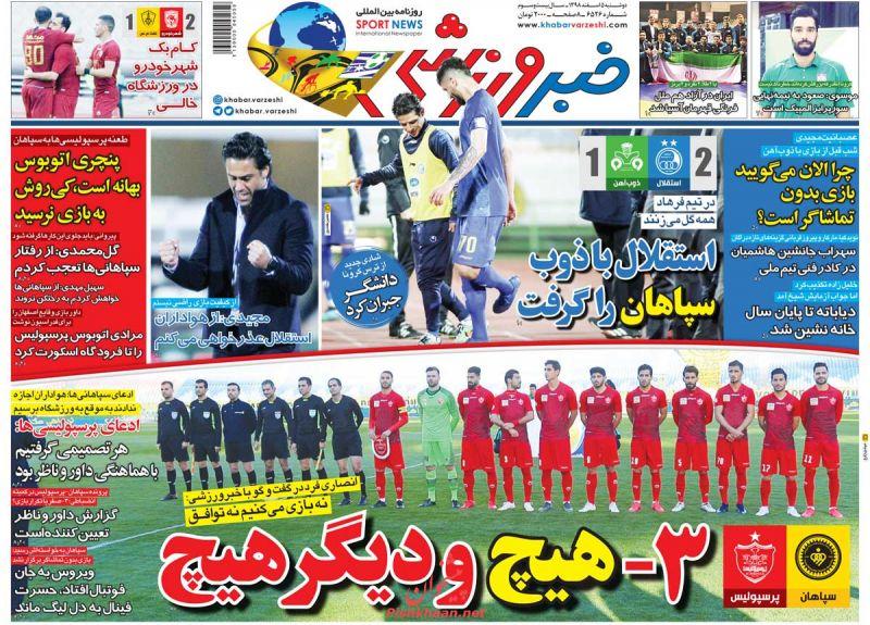 عناوین اخبار روزنامه خبر ورزشی در روز دوشنبه ۵ اسفند