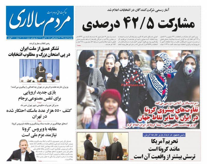 عناوین اخبار روزنامه مردم سالاری در روز دوشنبه ۵ اسفند