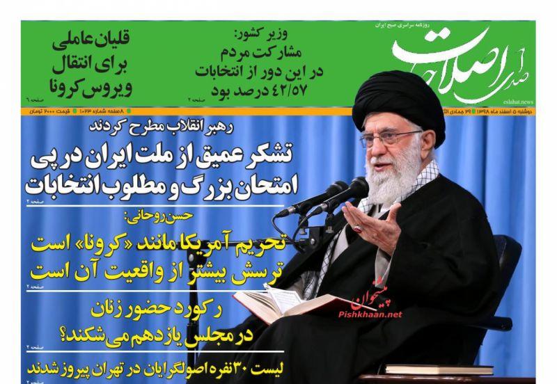 عناوین اخبار روزنامه صدای اصلاحات در روز دوشنبه ۵ اسفند