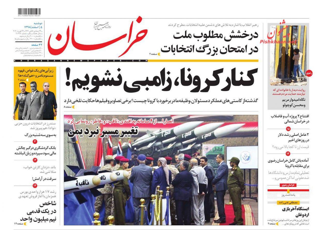 عناوین اخبار روزنامه خراسان در روز دوشنبه ۵ اسفند :