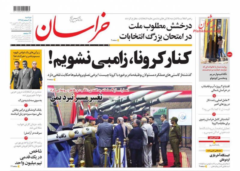 عناوین اخبار روزنامه خراسان در روز دوشنبه ۵ اسفند