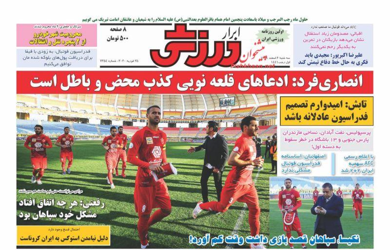 عناوین اخبار روزنامه ابرار ورزشى در روز سهشنبه ۶ اسفند