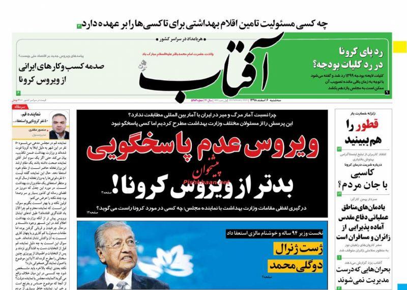 عناوین اخبار روزنامه آفتاب یزد در روز سهشنبه ۶ اسفند