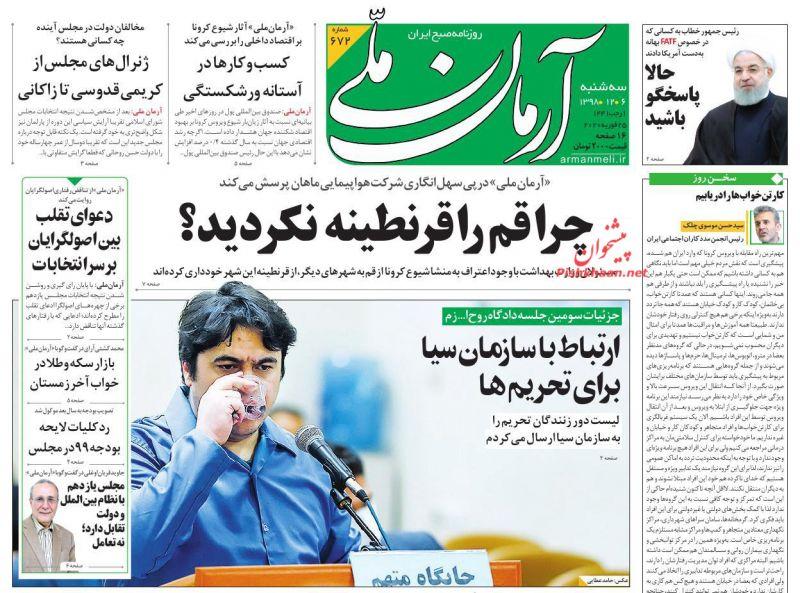 عناوین اخبار روزنامه آرمان ملی در روز سهشنبه ۶ اسفند