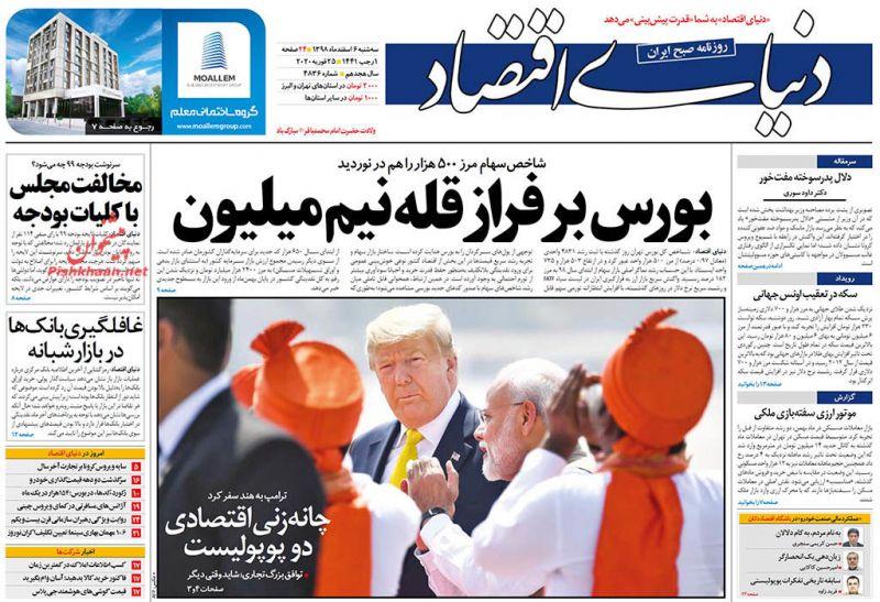 عناوین اخبار روزنامه دنیای اقتصاد در روز سهشنبه ۶ اسفند :