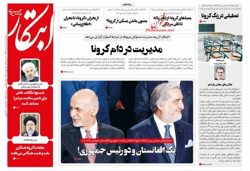 عناوین اخبار روزنامه ابتکار در روز سهشنبه ۶ اسفند