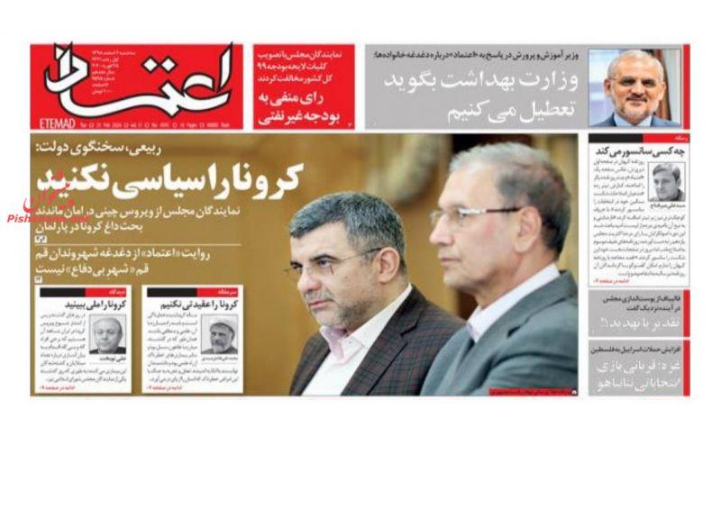 عناوین اخبار روزنامه اعتماد در روز سهشنبه ۶ اسفند