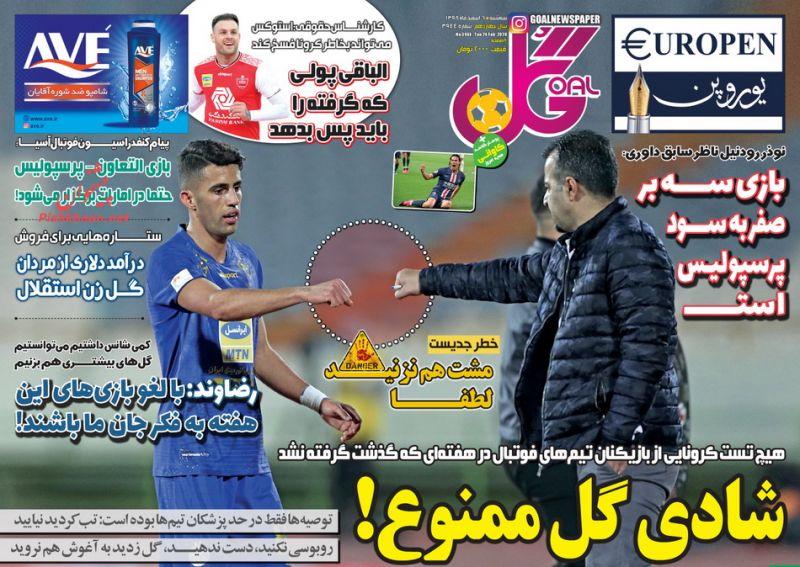 عناوین اخبار روزنامه گل در روز سهشنبه ۶ اسفند