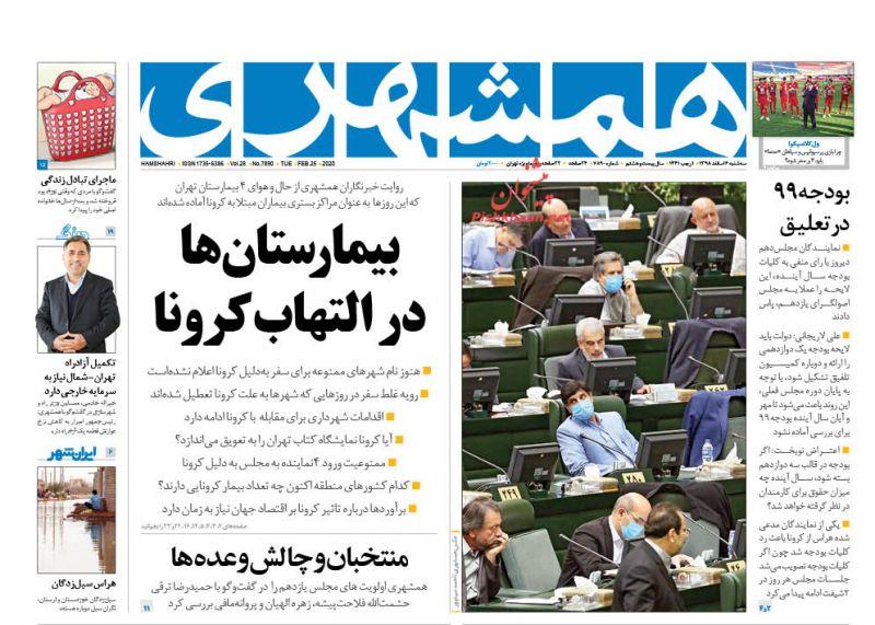 عناوین اخبار روزنامه همشهری در روز سهشنبه ۶ اسفند