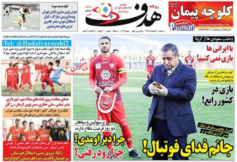 عناوین اخبار روزنامه ایران ورزشی در روز سهشنبه ۶ اسفند
