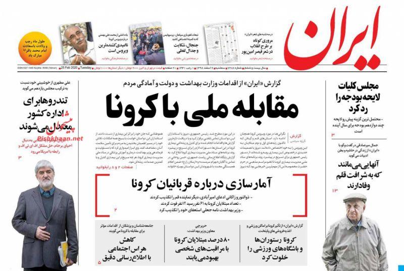 عناوین اخبار روزنامه ایران در روز سهشنبه ۶ اسفند