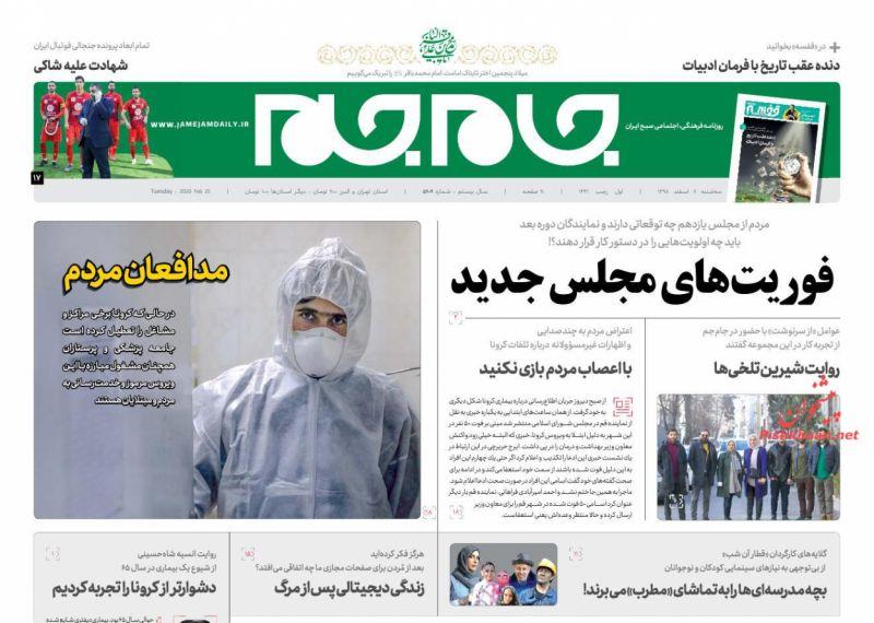 عناوین اخبار روزنامه جام جم در روز سهشنبه ۶ اسفند