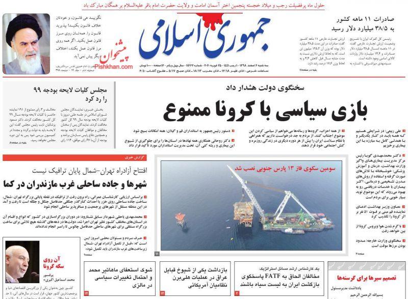 عناوین اخبار روزنامه جمهوری اسلامی در روز سهشنبه ۶ اسفند