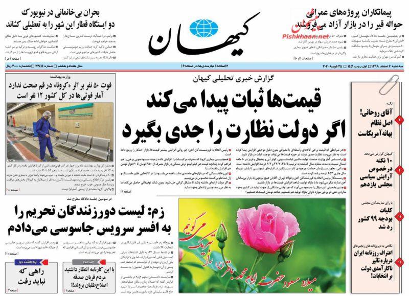 عناوین اخبار روزنامه کيهان در روز سهشنبه ۶ اسفند