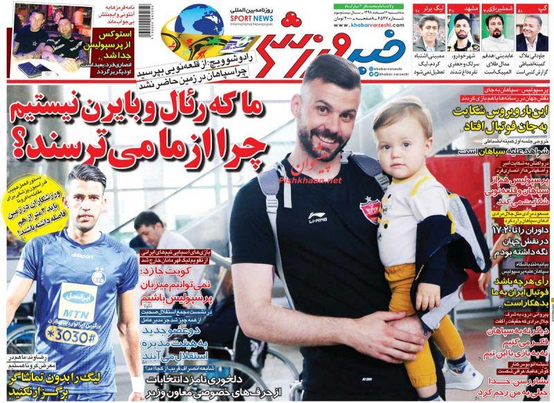 عناوین اخبار روزنامه خبر ورزشی در روز سهشنبه ۶ اسفند