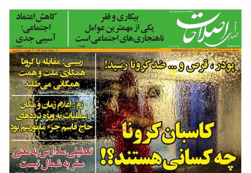 عناوین اخبار روزنامه صدای اصلاحات در روز سهشنبه ۶ اسفند