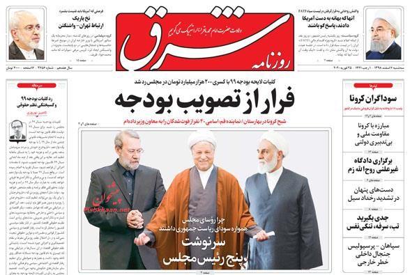 عناوین اخبار روزنامه شرق در روز سهشنبه ۶ اسفند