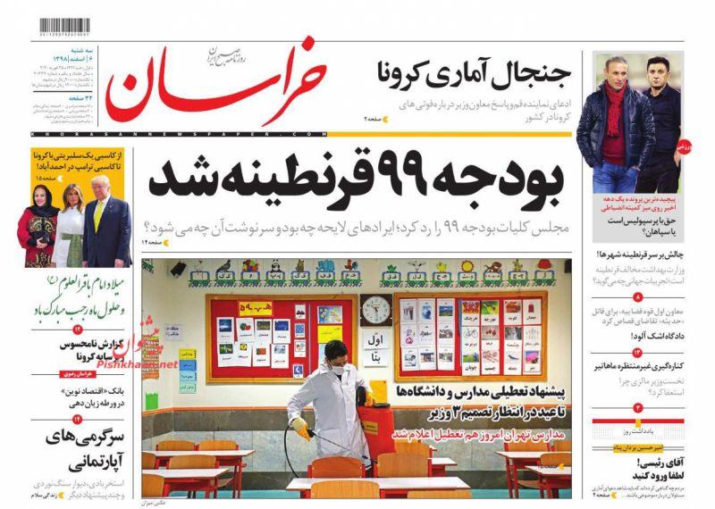 عناوین اخبار روزنامه خراسان در روز سهشنبه ۶ اسفند :