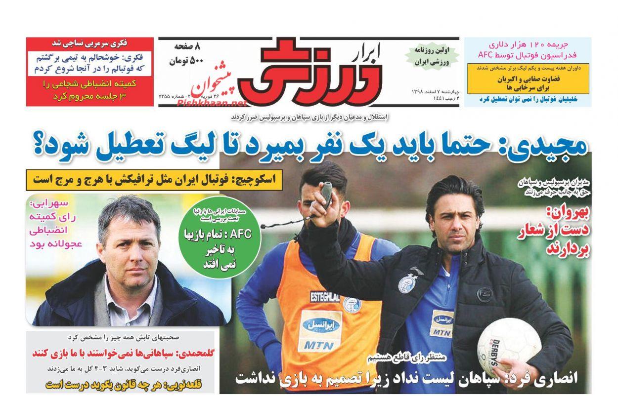 عناوین اخبار روزنامه ابرار ورزشى در روز چهارشنبه ۷ اسفند :