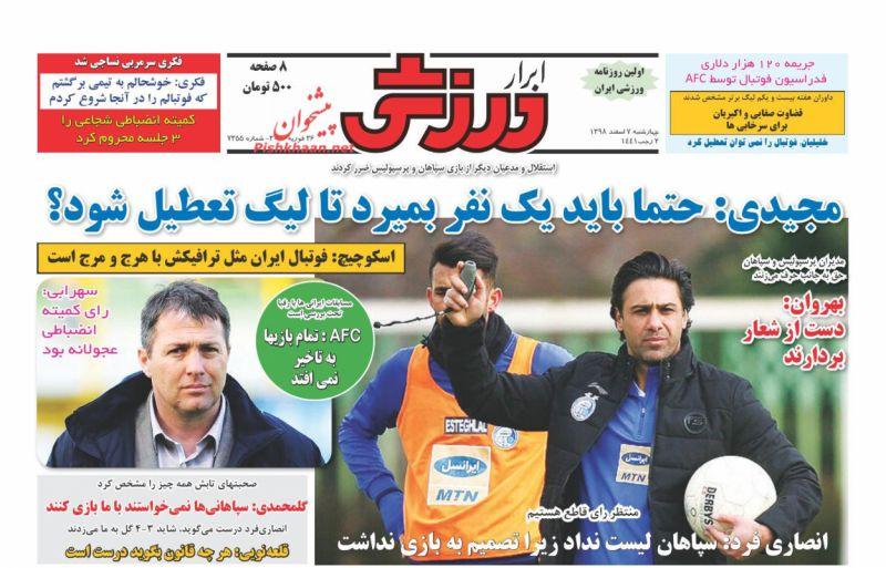 عناوین اخبار روزنامه ابرار ورزشى در روز چهارشنبه ۷ اسفند