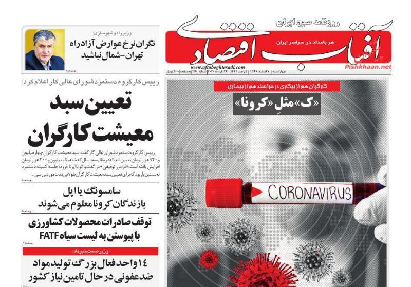 عناوین اخبار روزنامه آفتاب اقتصادی در روز چهارشنبه ۷ اسفند