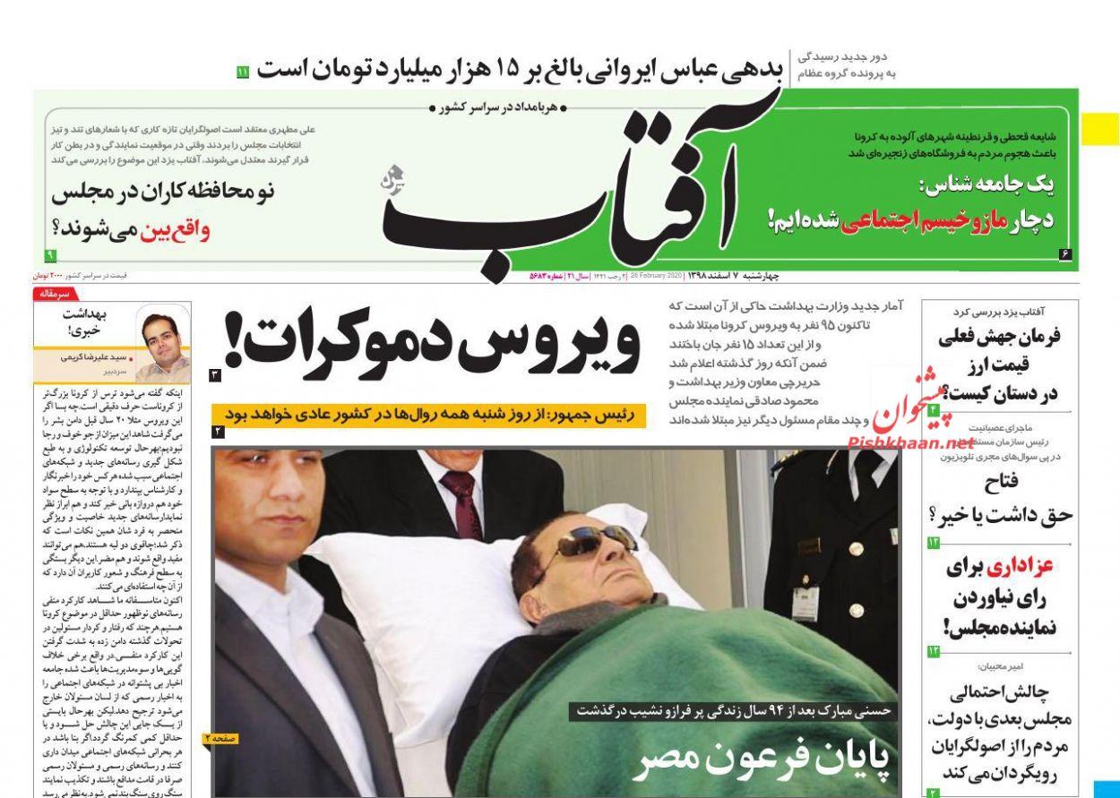 عناوین اخبار روزنامه آفتاب یزد در روز چهارشنبه ۷ اسفند :