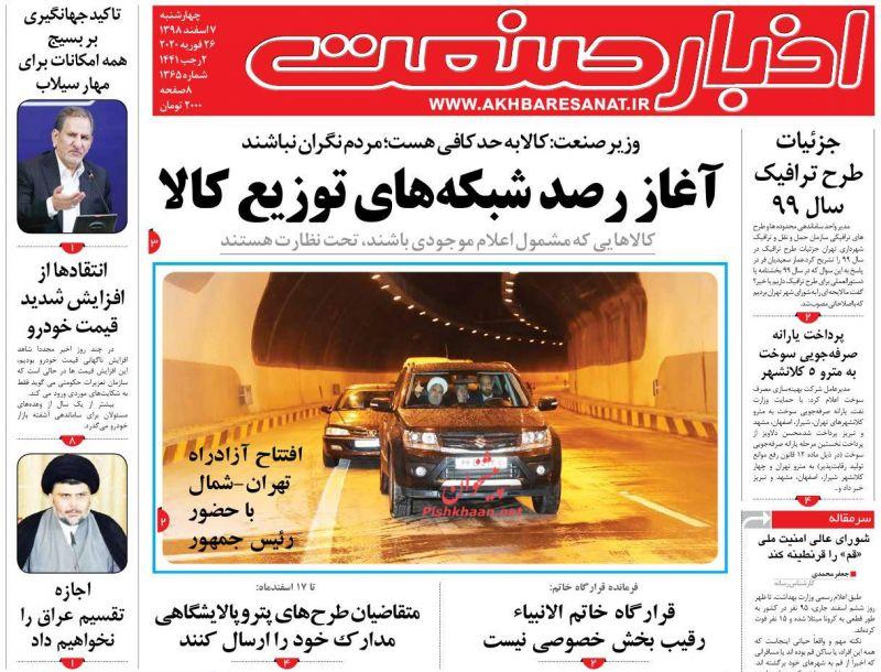 عناوین اخبار روزنامه اخبار صنعت در روز چهارشنبه ۷ اسفند