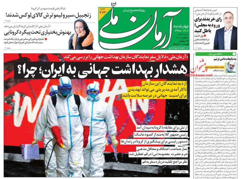 عناوین اخبار روزنامه آرمان ملی در روز چهارشنبه ۷ اسفند
