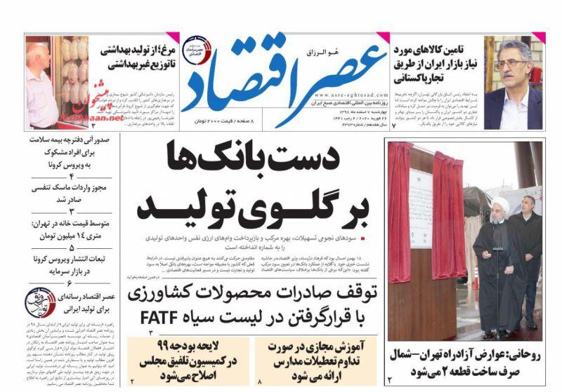 عناوین اخبار روزنامه عصر اقتصاد در روز چهارشنبه ۷ اسفند