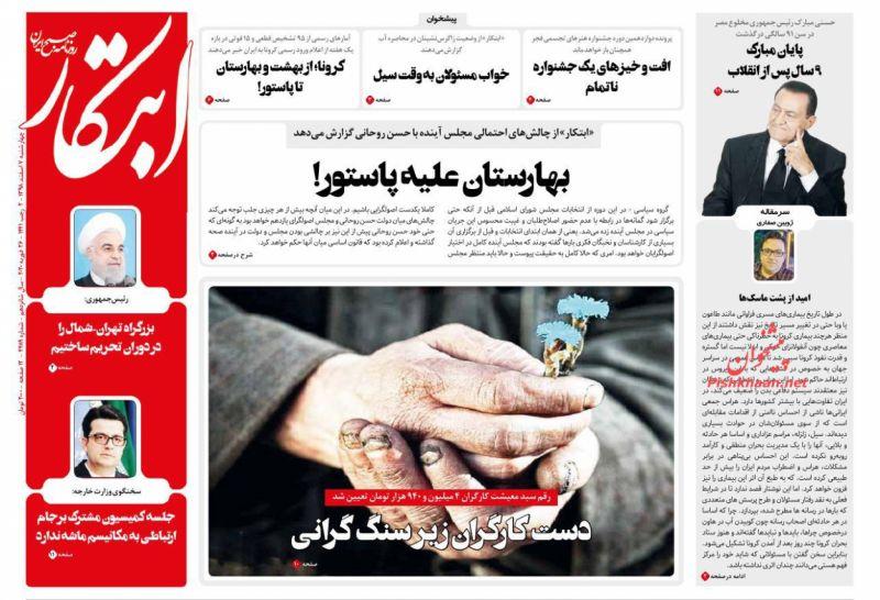 عناوین اخبار روزنامه ابتکار در روز چهارشنبه ۷ اسفند