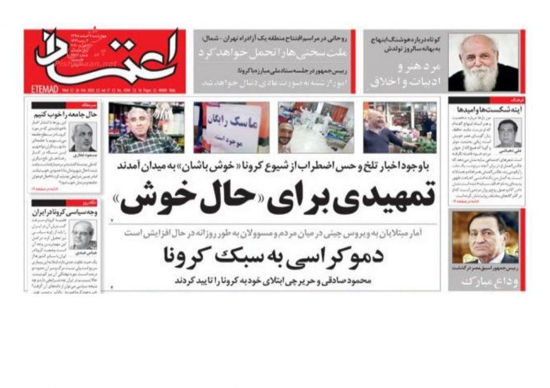 عناوین اخبار روزنامه اعتماد در روز چهارشنبه ۷ اسفند