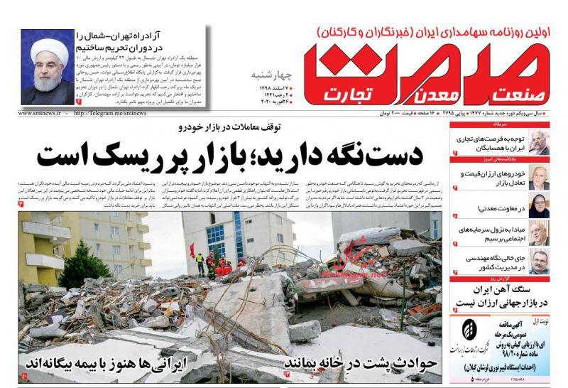 عناوین اخبار روزنامه صمت در روز چهارشنبه ۷ اسفند