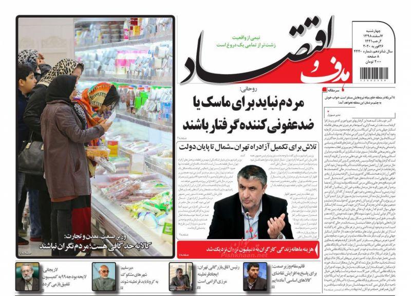 عناوین اخبار روزنامه هدف و اقتصاد در روز چهارشنبه ۷ اسفند