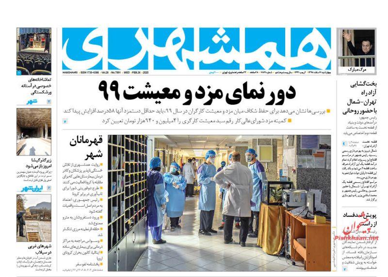 عناوین اخبار روزنامه همشهری در روز چهارشنبه ۷ اسفند