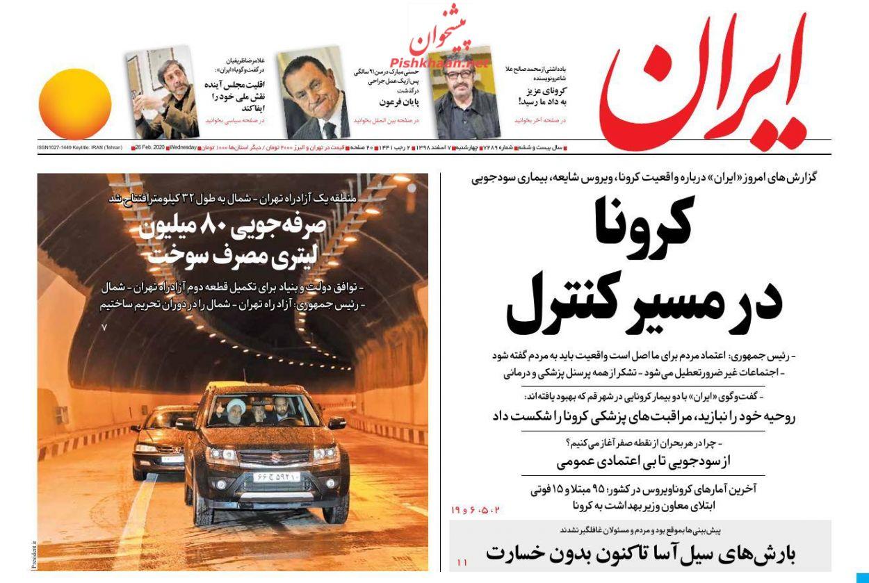 عناوین اخبار روزنامه ایران در روز چهارشنبه ۷ اسفند :