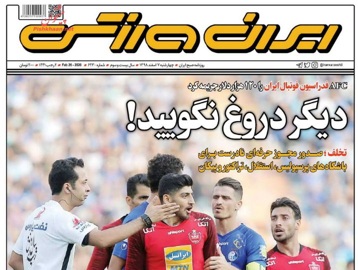 عناوین اخبار روزنامه ایران ورزشی در روز چهارشنبه ۷ اسفند