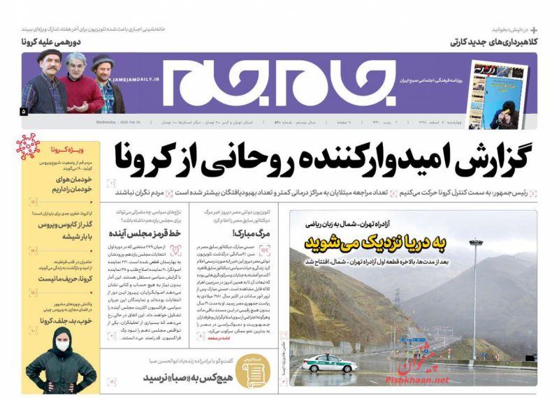 عناوین اخبار روزنامه جام جم در روز چهارشنبه ۷ اسفند