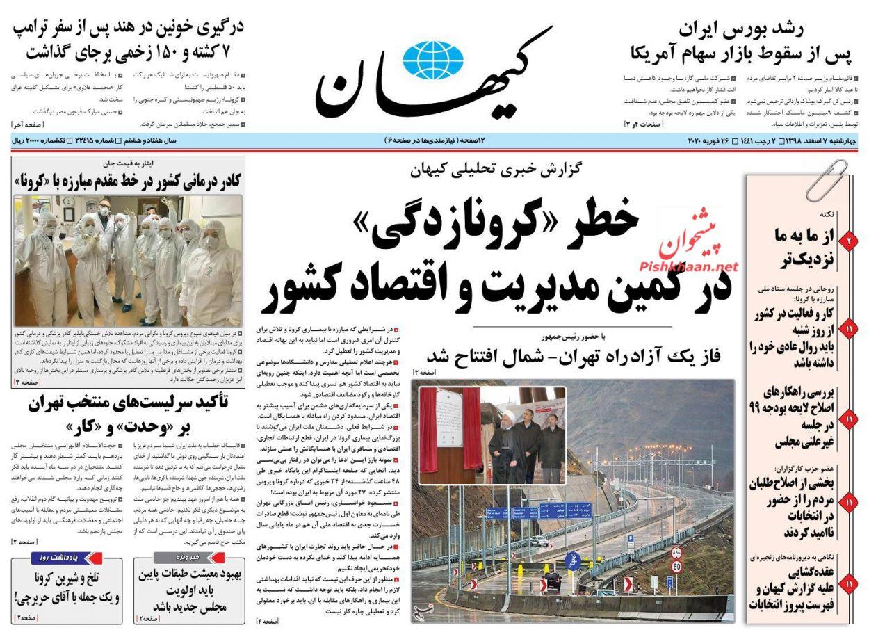 عناوین اخبار روزنامه کیهان در روز چهارشنبه ۷ اسفند :