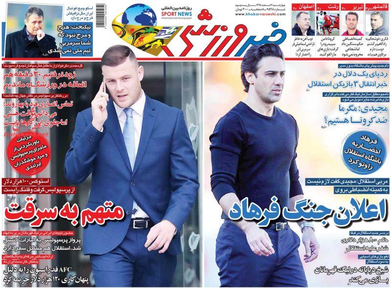عناوین اخبار روزنامه خبر ورزشی در روز چهارشنبه ۷ اسفند