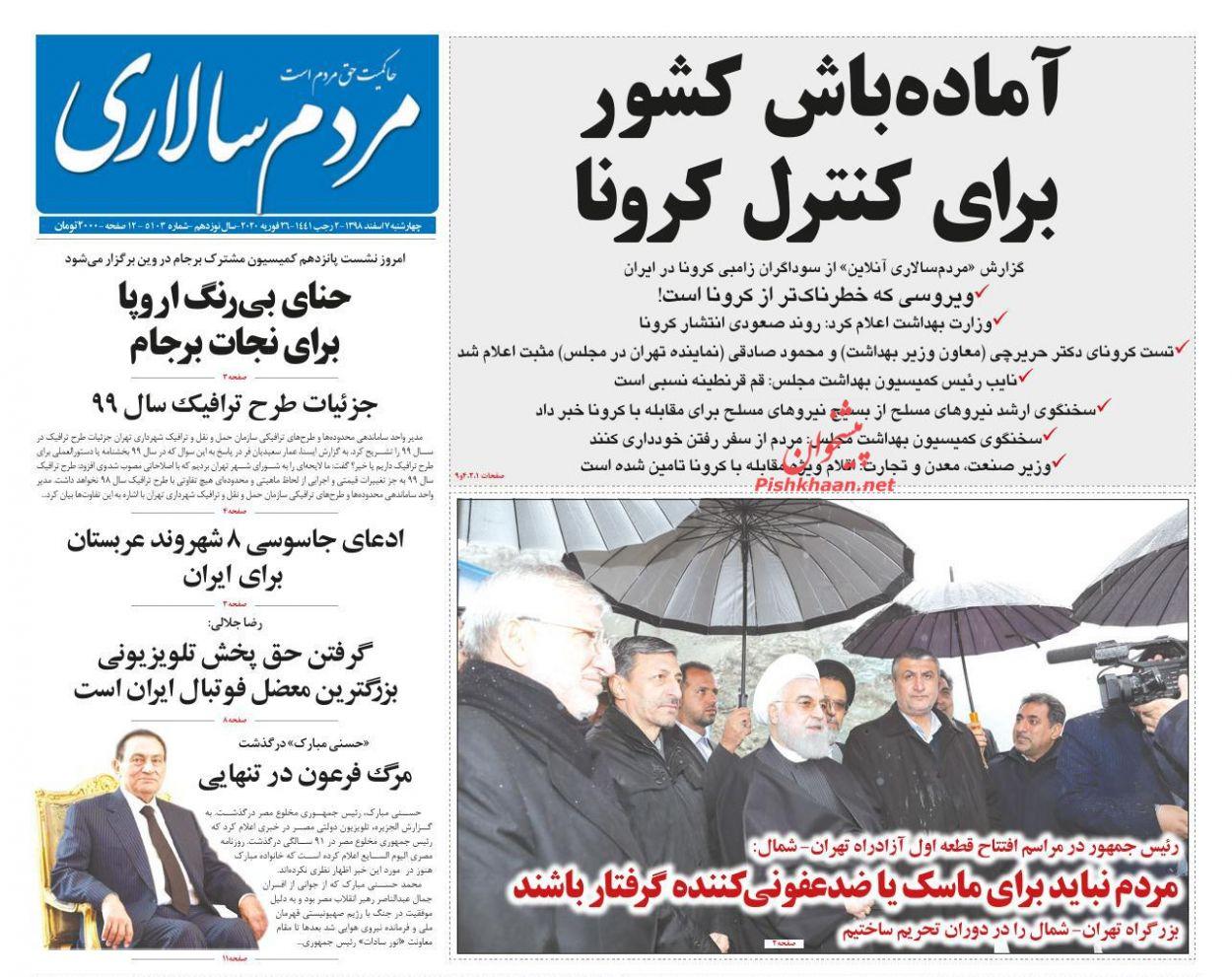 عناوین اخبار روزنامه مردم سالاری در روز چهارشنبه ۷ اسفند :