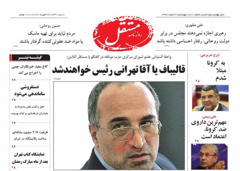 عناوین اخبار روزنامه مستقل در روز چهارشنبه ۷ اسفند